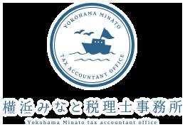 横浜みなと税理士事務所
